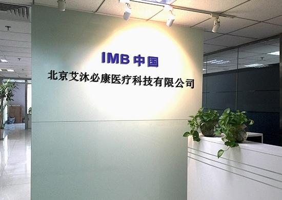 服务机构 北京艾沐必康医疗科技有限公司