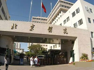服务机构 北京医院